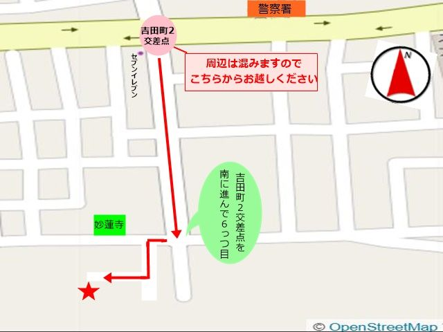 駐車場までの地図です。吉田町交差点2からお越しください。
