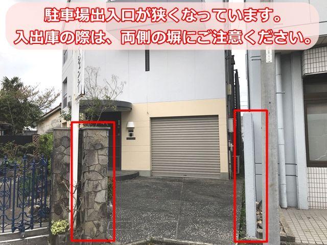 駐車場出入口が狭くなっています。入出庫の際は、両側の塀にご注意ください