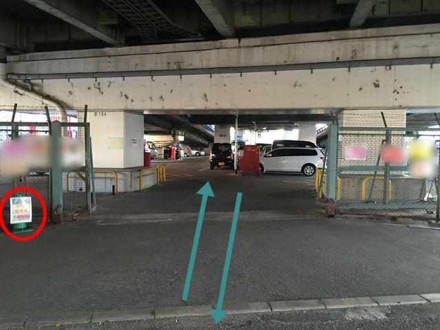 【道順4】右折するとすぐ右側に駐車場の入り口が出てきます。(高架下)