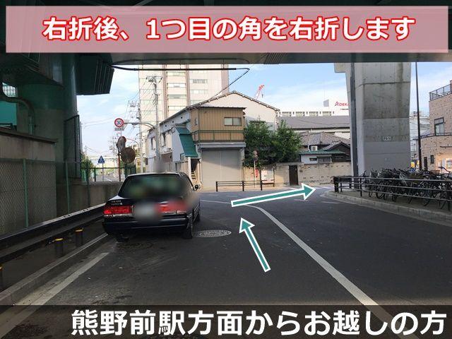 順路5(熊野前駅方面から). 右折後、1つ目の角を右折します
