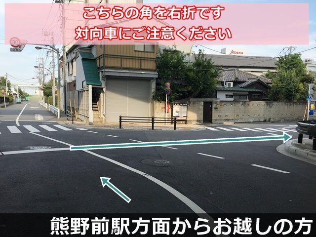 順路6(熊野前駅方面から). こちらの角を右折です。対向車にご注意ください