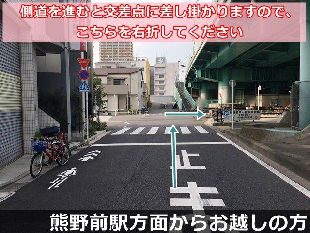 順路3(熊野前駅方面から). 側道を進むと交差点に差し掛かりますので、右折してください