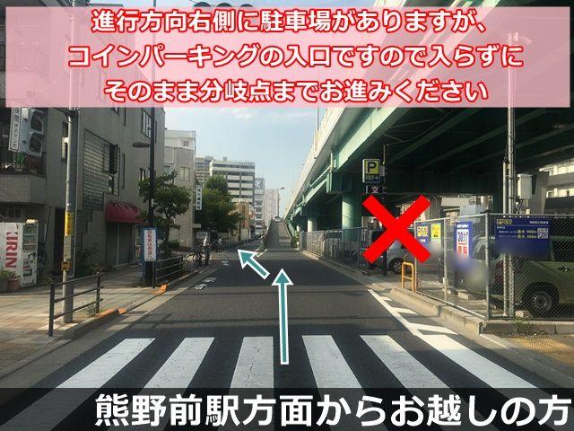 順路1(熊野前駅方面から). 進行方向右側に駐車場がありますが、コインパーキング入口ですので入らずにそのまま分岐点までお進みください