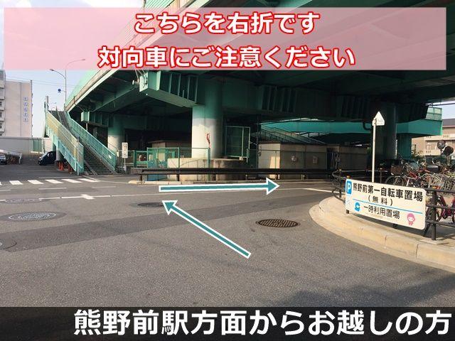 順路4(熊野前駅方面から). こちらを右折です。対向車にご注意ください