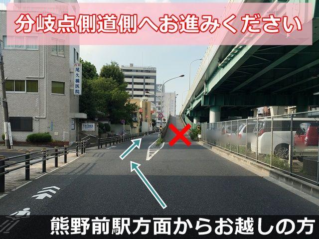 順路2(熊野前駅方面から). 分岐点、側道へお進みください