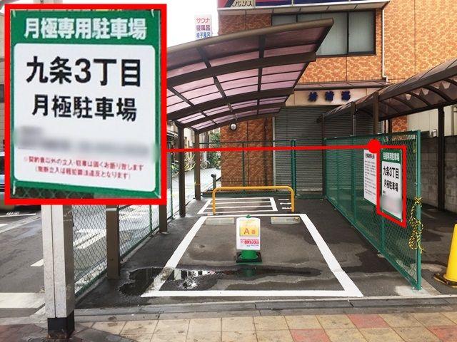 4. 駐車場になります。予約した「駐車場名」と「看板名」に間違いないか確認し、予約したスペースに駐車してください。