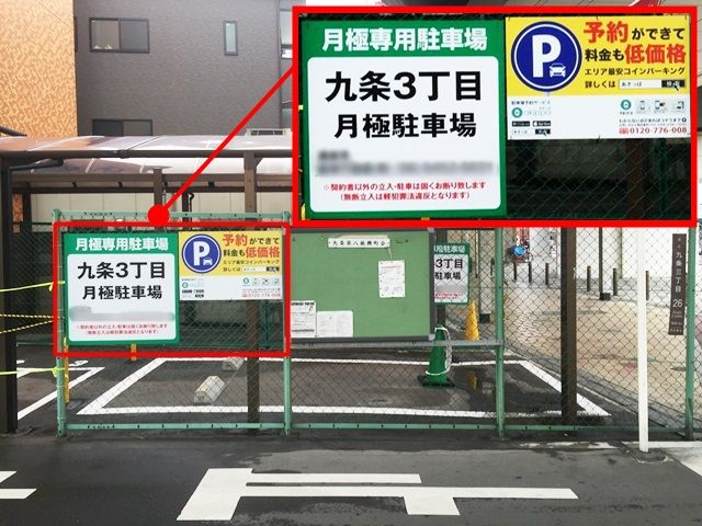 5. 駐車場を前にして左側のフェンスに「akippaの看板」を設置しておりますのでご利用の際はご確認ください。