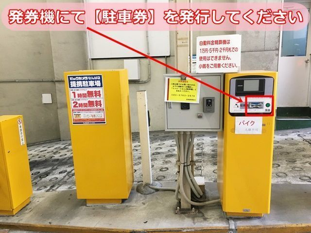 【道順2】発券機にて「駐車券」を発行してください。