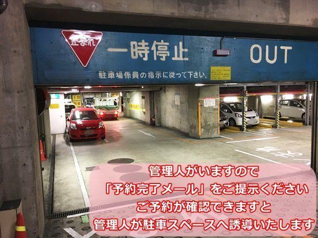 【道順4】地下へ進むと管理人がいますので「akippaで予約している」事と予約照合するものとして「予約確認詳細ページ」を掲示してください。ご予約が確認できますと、管理人が駐車スペースへ誘導いたします。