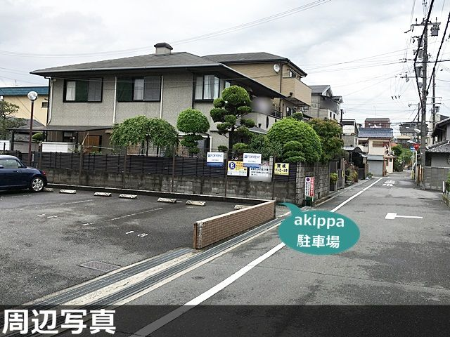 寝屋川市田井町19-10 akippa駐車場の写真