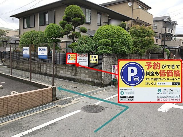 【道順3】駐車場入り口の写真です。右側の壁面に「akippa看板」を設置しておりますので、ご確認のうえ、こちらの道へお進みください。