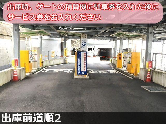 【出庫前道順2】出庫時、ゲートの精算機に、駐車券を入れた後にサービス券をお入れください。