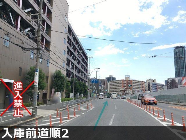 【入庫前道順2】「梅田ランプ東交差点」を左折後、直進してください。