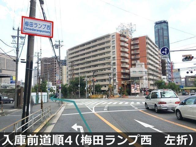 【入庫前道順4】「梅田ランプ西交差点」を「左折」してください。