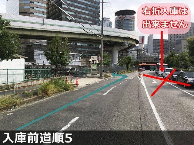 【入庫前道順5】左折後、少し進むと「左側」に駐車場出入口がありますので、歩行者等に気をつけて「左折」してください。
