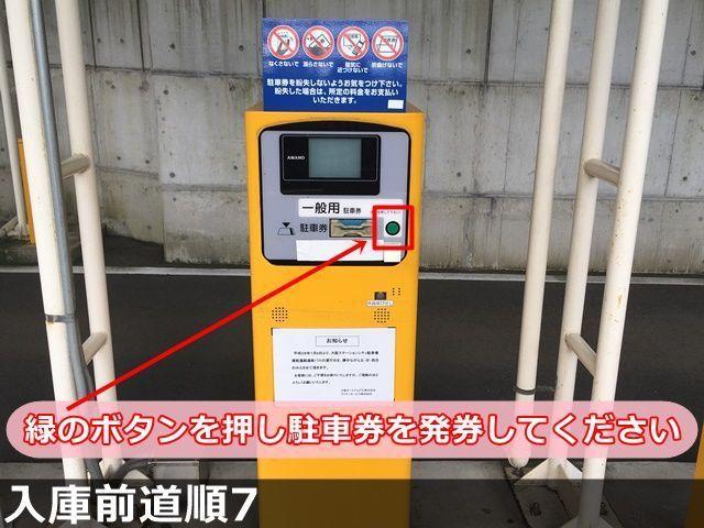 【入庫前道順7】緑のボタンを押して駐車券を発券してください。バーが開きましたら「5階・6階」までお進みください。