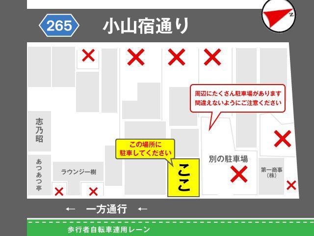 周辺にたくさん駐車場があるので、間違えないように駐車してください