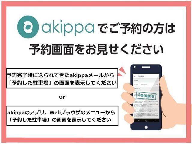 akippa予約画面をご提示ください