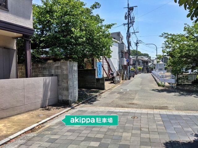 """伊崎3番岩崎宅""""akippa駐車場"""