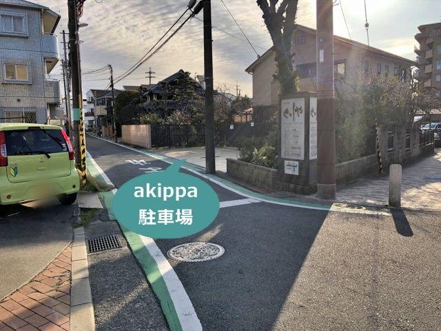 大阪府狭山市くりや駐車場【月 00:00〜23:59】の写真