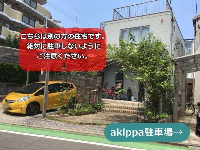 お隣には似ている住宅が並んでいます。お写真を確認のうえお間違いがないよう、ご注意ください。