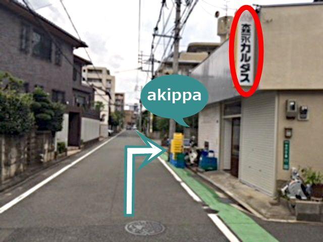 森永カルタスのすぐ左隣が駐車場です。お隣には似ている住宅が並んでいます。お写真を確認のうえお間違いがないよう、ご注意ください。