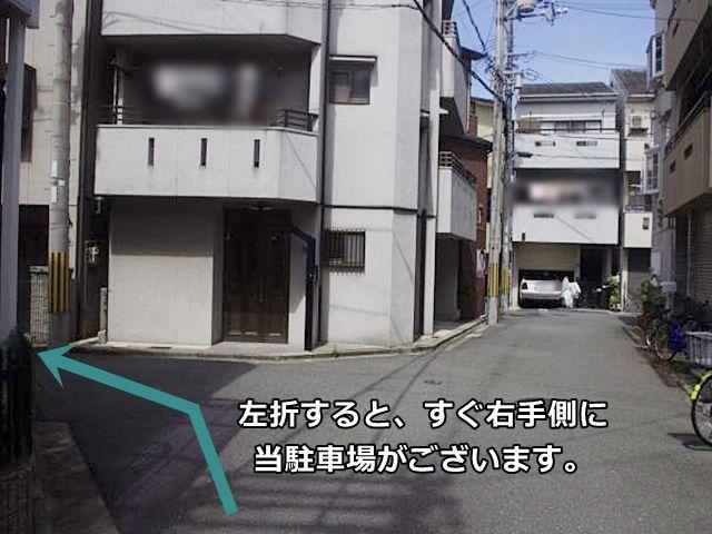 【道順1】こちらの道路を左折すると、すぐ右手側に当駐車場がございます。全体写真等を確認のうえ向かってください。