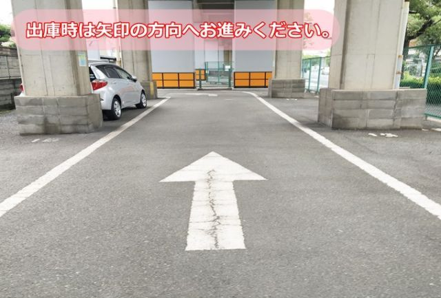4.出庫時は矢印の方向へ進みますと出口となります