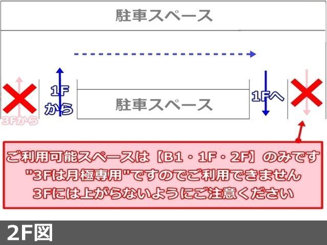 "【2F図】""3Fは月極専用""ですのでご利用できません"