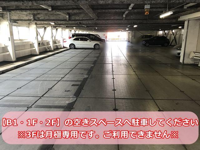 """【手順2】入口ゲート通過後、""""B1・1F・2F""""の空いているスペースに駐車してください。3Fは月極専用です。ご利用できません。"""