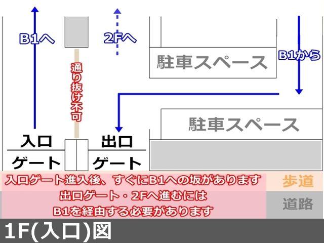【1F(入口)図】入口ゲート進入後、すぐにB1への坂があります。出口ゲート・2Fへ進むにはB1を経由する必要があります