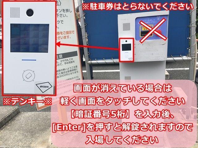 【入庫手順2】駐車券は取らずに、テンキーを使用し、入場してください
