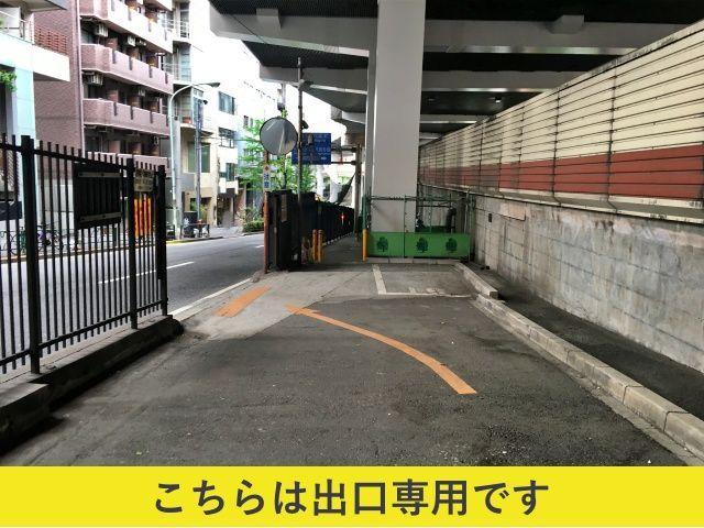 入口と出口が異なりますので、ご注意ください。
