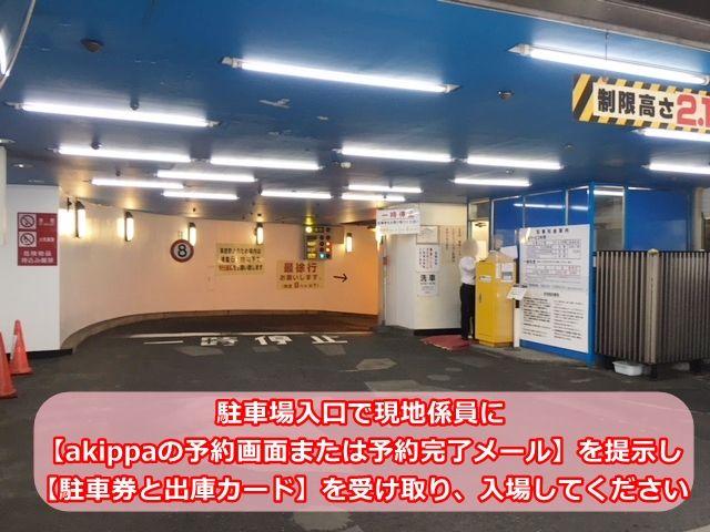 【入庫】駐車場入口で現地係員【akippaの予約画面または予約完了メール】を提示し、【駐車券と出庫カード】を受け取り、入場してください