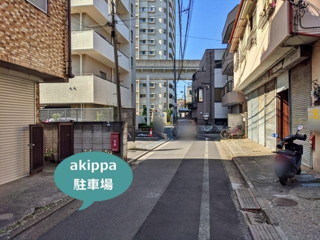 濱田宅akippa駐車場