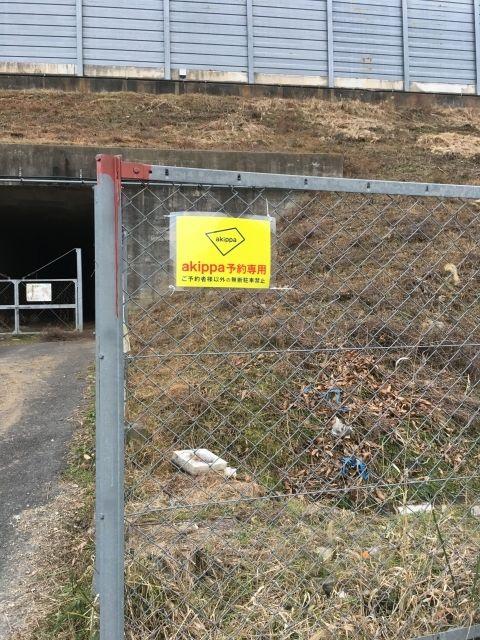 akippaの黄色いPOPを目印にお越しください。