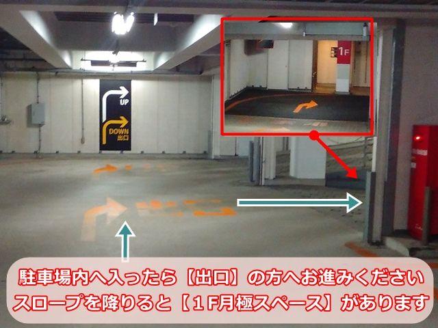 【手順4】駐車場内へ入ったら「出口」の方へお進みください。スロープを降りると「1F月極スペース」があります。