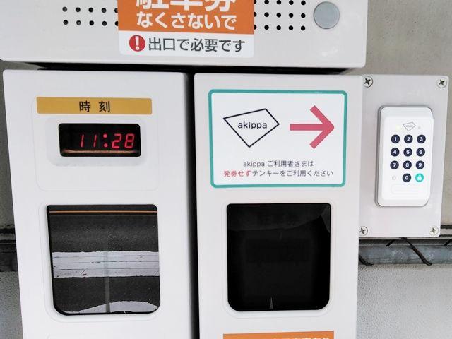 【手順2】入口ゲートに「テンキー」を設置しています。予約時に通知した「暗証番号5桁」を入力後、鍵マークを押してください