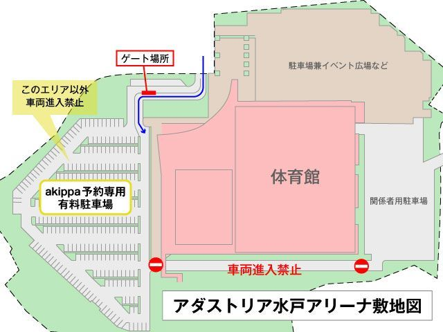 ゲート場所、駐車場の形状をご確認ください