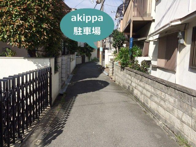 木村ハイツ駐車場の写真