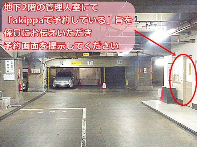 地下2階にある管理人室前にて停車し、「akippaで予約している」旨を係員にお伝えください。