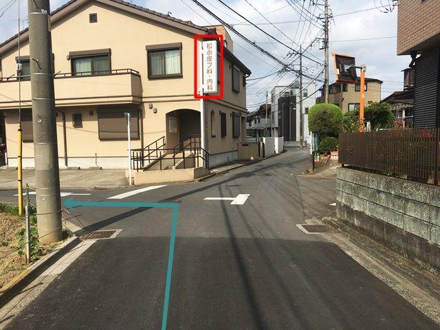 【道順3】「松永皮フ科・内科」の看板を目印にして、1つ目の十字路を「左折」してください。