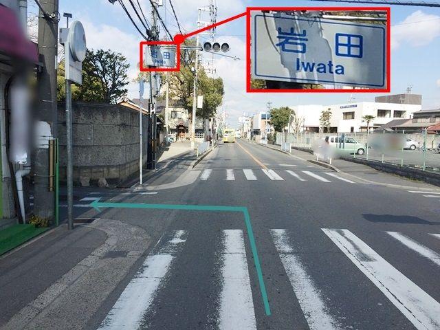 【道順1】「岩田交差点」を「西」へお進みください。