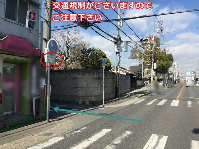 【道順2】矢印に沿って進んでください。こちらの道路は「7:30~9:30」までは通行禁止になっておりますのでご注意ください。
