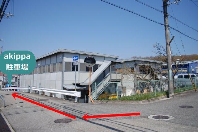 【道順3】矢印の方向に曲がってください。30mほど進むと右手側に駐車場がございます。