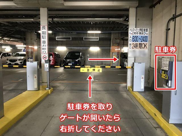 駐車券を取り右折してください