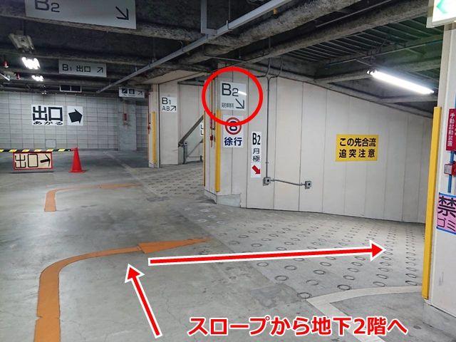進むと地下2階への案内看板が見えてきます