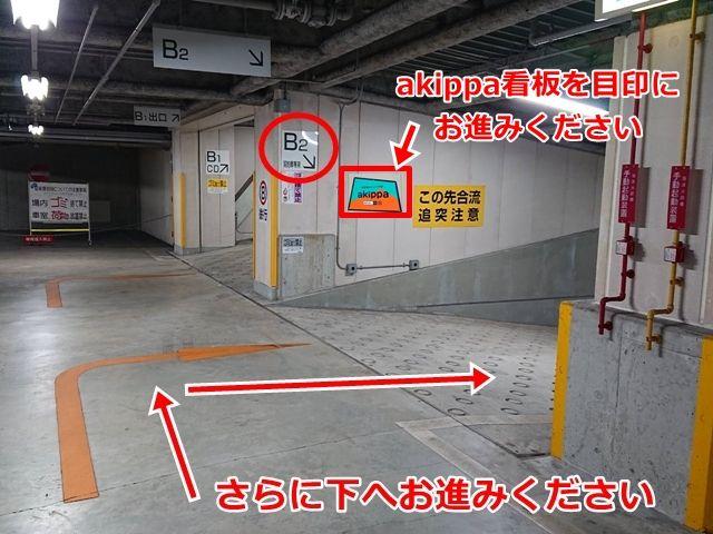 さらにスロープを下へ進み地下2階フロアへ向かってください