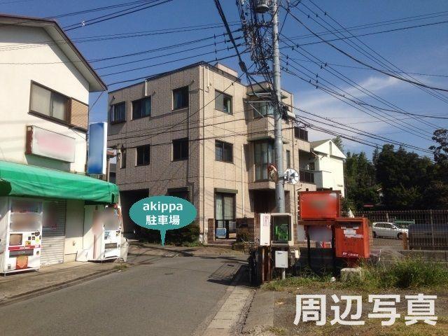 【予約制】akippa 横浜市戸塚区上矢部町1195-3 駐車場の写真URL1