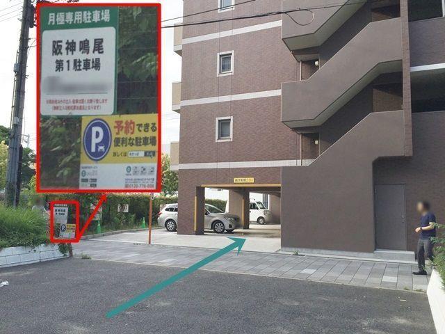 【道順3】目の前にあるマンション付随の駐車場がご利用駐車場になります。左側にある看板と予約した駐車場に間違いがないか確認してください。
